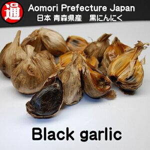 日本 青森県産 Black Garlic 1kg (500×2) 黒にんにく 津軽 無添加・無着色・無香料 熟成発酵生産から加工まで一貫生産 甘くて食べやすいをこだわった黒にんにく健康食品tsugaru Black Garlic 黒にんに