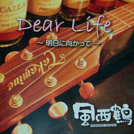 【送料無料】「Dear Life」〜明日に向かって〜【風西鶴】2014.03.03 発売開始/02P05Dec15