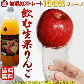 【りんごジュースストレート無添加】