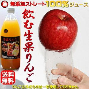 無添加 青森 りんごジュース 送料無料 1L×6本 100% アップルジュース 無添加 無着色 りんごジュース ストレート 無添加 リンゴジュース 送料無料 青森りんごジュース 飲む生果りんご さんふじ