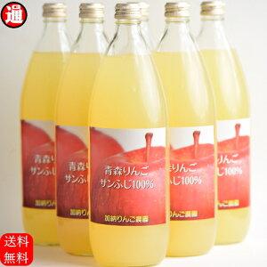 りんごジュース 送料無料 青森りんごジュース 1L×6本 100% サンふじ100% 加納りんご農園 アップルジュース りんごジュース ストレート リンゴジュース 送料無料 青森りんごジュース さんふじ