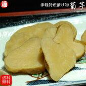 【菊芋】【つがる漬物】【青森漬物】【津軽漬物】【青森特産】