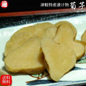 菊芋 漬物 メール便 送料無料 180g無着色 津軽の漬物 漬け物 つけもの/ きくいも キクイモ イヌリン 菊芋 イヌリン 漬物 送料無料