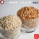 ハトムギ精白 玄ハトムギ 送料無料 5kg 青森県産 業務用ハトムギ精白はとむぎ 雑穀 はと麦 雑穀米 ハトムギ はとむぎ …