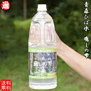 青森ヒバ ひば水 送料無料 乾燥肌 入浴剤 1.8L×3 保湿 乾燥肌 青森 ひば水 天然水 芳香 芳香水 ひば原水 ひば油 ヒバ…