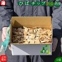 ヒバチップ 送料無料 1倍箱入り 横25cm×縦15.5cm×高さ11cm 約500g 約4.2L ヒバウッド【青森ヒバ】消臭 防虫 虫よけ …