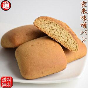 送料無料 みそパン 玄米入り 玄米パン 玄米味噌パン 1袋7枚×6 玄米粉使用 焙煎玄米粉を一割練り込んだ しっとり、もっちり みそパン 青森県産玄米 味噌パン ミソパン みそぱん