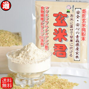 有機栽培 送料無料 玄米茶 粉末 焙煎玄米君 500g 焙煎玄米微粉末 玄米粉 青森県産米 無添加 無着色 玄米茶 玄米みそ汁 玄米粉末 米粉末