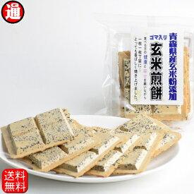 送料無料 玄米煎餅 1袋6枚×6 ポリポリ食べれる玄米食 ゴマ入り げんまいせんべい 青森県産玄米