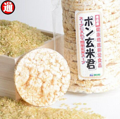 ポン玄米君 15枚 特別栽培 玄米 無農薬 青森県産米 無添加 無着色 玄米粥 玄米スープ 離乳食 焼き菓子 サンド