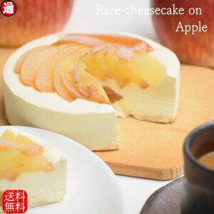 レアチーズケーキonアップル 送料無料 有機栽培青森りんご使用 アップルスイーツ ホール スイーツ 送料無料冷凍 スイーツ 母の日 プレゼント 誕生日ケーキ スイーツギフト クリスマスケー