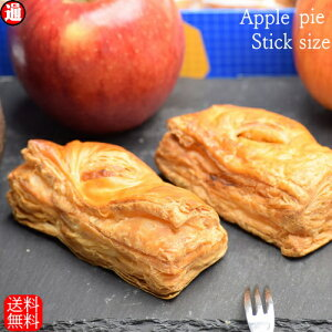 アップルパイ 送料無料 スティック サイズ 6個入り 有機栽培 青森りんごアップルパイ 送料無料青森 りんご 冷凍 アップルパイ アップルスイーツ クリスマスケーキ 母の日 プレゼント 父の日