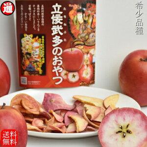 りんごチップス 3袋 希少品種 赤〜いりんご 送料無料立佞武多のおやつ おやつ リンゴ リンゴチップス アップル チップ 赤いりんご ポリフェノール 御所川原 レッドキュー 栄紅 リンゴチップ