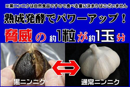 【青森にんにく】【黒ニンニク】【黒大蒜】