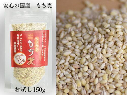 もち麦国産送料無料900g青森県産100%β‐グルカン水溶性食物繊維大麦食べてダイエットもち麦ダイエット