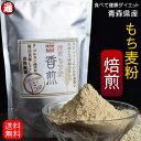 もち麦粉 国産 焙煎 送料無料 お得な 300g×3 香煎 青森県産100% スーパーフード 新品種「はねうまもち」βグルカンも…