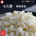 もち麦 国産 送料無料 150g×10 青森県産100% スーパーフード 新品種「はねうまもち」βグルカンも豊富でモチモチ食感…