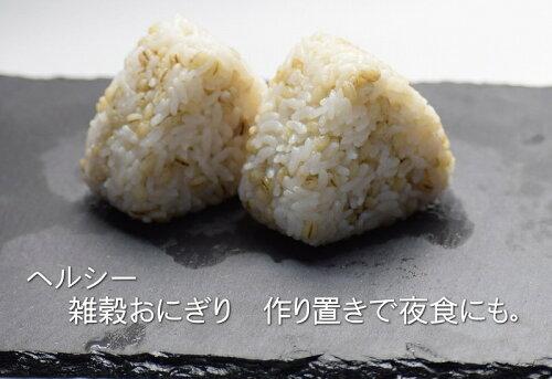 雑穀おにぎり冷凍雑穀米おにぎり夜食おにぎり