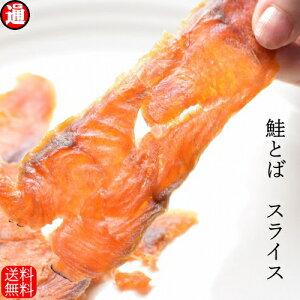 鮭とば スライス 送料無料 110g 北海道産 噛めば噛むほど旨さが溢れ出す 酒の肴 鮭とば トバ 鮭とば イチロー おつまみ 珍味 酒の肴 北海道 とば 干物 乾物 オツマミ おつまみ お花見 ギフト