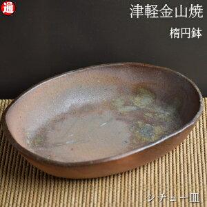 楕円鉢 シチュー皿 陶器 (21-15-h4-436g) だえん鉢 津軽金山焼 焼き締め 和モダン 食器 陶器 皿 渋い 陶器食器 皿 おしゃれ 日本製 陶器 日本 青森県 日本 陶器 食器 父の日 父誕生日 父親 誕生日