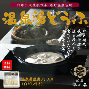 佐嘉平川屋 温泉豆腐W(2〜3人前) 嬉野温泉 湯豆腐 ギフト お中元 お取り寄せ