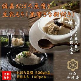 佐嘉平川屋 おぼろ豆腐と豆乳もち(黒蜜・黄な粉付) 嬉野温泉 おぼろ豆腐 ギフト お中元 お取り寄せ