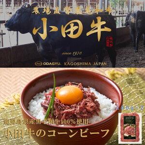 宮崎 鹿児島県産黒毛和牛100%使用 小田牛のコンビーフ100g×2 黒毛和牛 小田牛 ギフト お取り寄せ