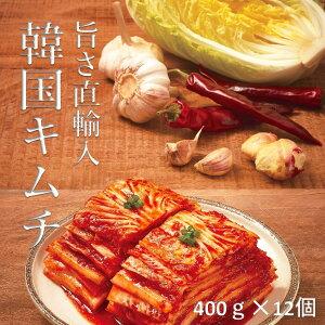 韓国直輸入 韓国キムチ400g×12個 お取り寄せ 佐藤食品 キムチ 直輸入 大容量
