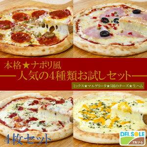 デルソーレ 人気の4種類お試しセット ピザ ピザセット
