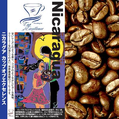 《日替り》[500gお得袋]ニカラグアカップオブエクセレンス/グルメコーヒー豆専門加藤珈琲店/珈琲豆