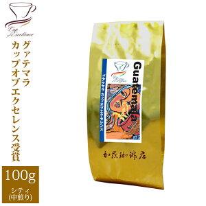 グァテマラカップオブエクセレンス(100g)/グルメコーヒー豆専門加藤珈琲店/珈琲豆