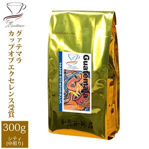 グァテマラカップオブエクセレンス(300g)/グルメコーヒー豆専門加藤珈琲店/珈琲豆