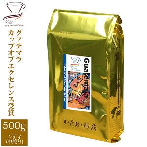 [500gお得袋]グァテマラカップオブエクセレンス/グルメコーヒー豆専門加藤珈琲店/珈琲豆