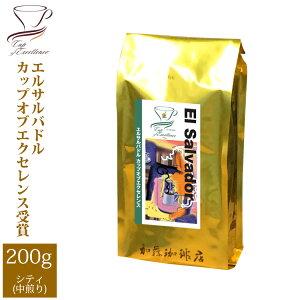 エルサルバドルカップオブエクセレンス(200g)/グルメコーヒー豆専門加藤珈琲店/珈琲豆