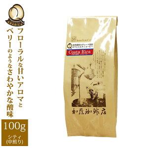 コスタリカ世界規格Qグレード珈琲豆(100g)/グルメコーヒー豆専門加藤珈琲店/珈琲豆