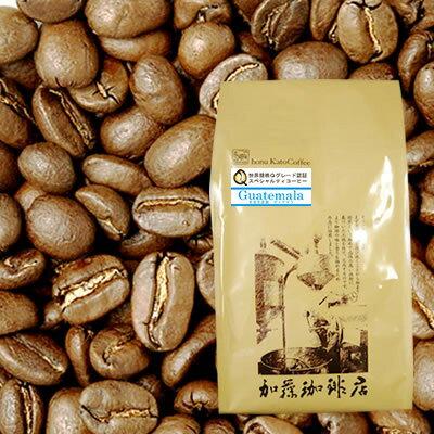 [500gお得袋]グァテマラ世界規格Qグレード珈琲豆(ガテマラSHB)/グルメコーヒー豆専門加藤珈琲店/珈琲豆