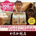 [1kg]世界規格Qグレード珈琲グァテマラ珈琲福袋(Qグァテ×2)/珈琲豆