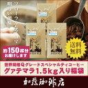 世界規格Qグレード珈琲グァテマラ1.5kg入り福袋(Qグァテ×3)/珈琲豆