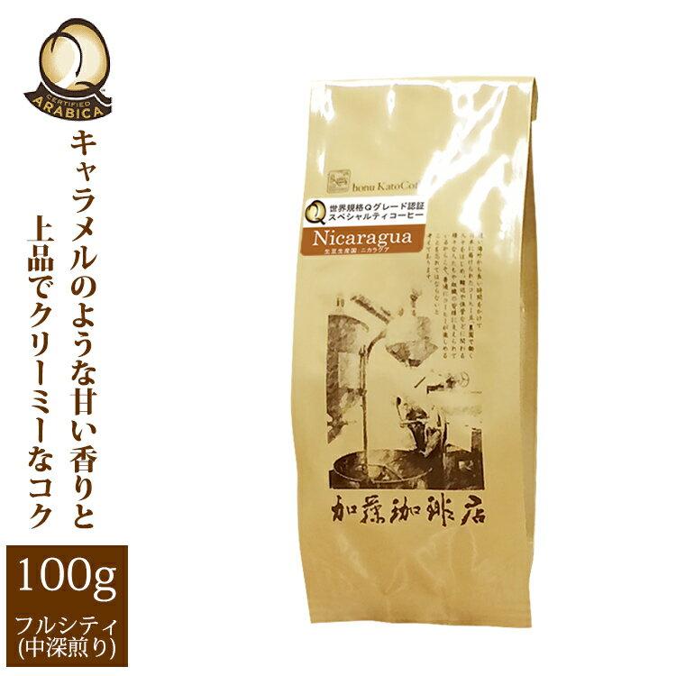 ニカラグア世界規格Qグレード珈琲豆(100g)/グルメコーヒー豆専門加藤珈琲店/珈琲豆