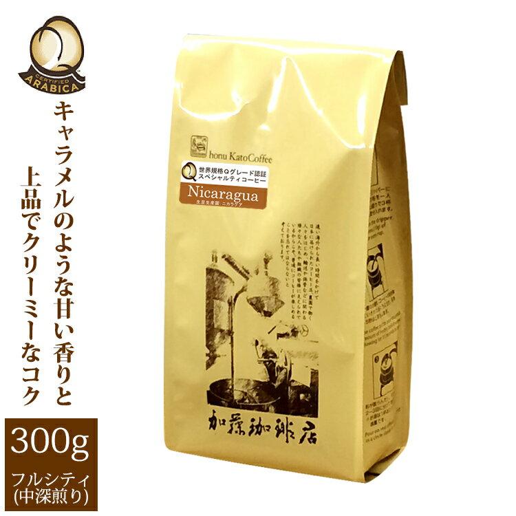 ニカラグア世界規格Qグレード珈琲豆(300g)/グルメコーヒー豆専門加藤珈琲店/珈琲豆