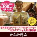 [1kg]世界規格Qグレード珈琲ニカラグア珈琲福袋(Qニカ×2)/珈琲豆