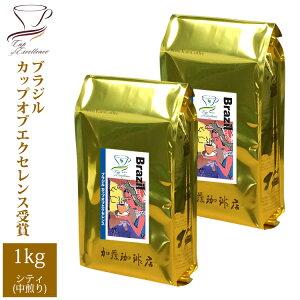 [1kg]ブラジルカップオブエクセレンス(Cブラ×2)/珈琲豆