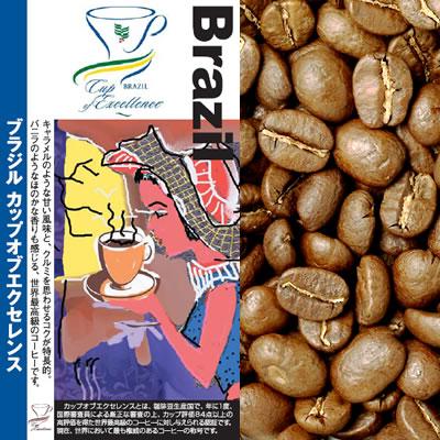 ブラジルカップオブエクセレンス(300g)/珈琲豆