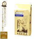 ホンジュラス世界規格Qグレード珈琲豆(200g)ホンジュラスHG/グルメコーヒー豆専門加...