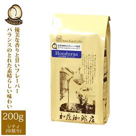 ホンジュラス世界規格Qグレード珈琲豆(200g)ホンジュラスHG/グルメコーヒー豆専門加藤珈琲店/珈琲豆