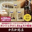 世界規格Qグレード珈琲ホンジュラス1.5kg入り福袋(Qホン×3)/珈琲豆