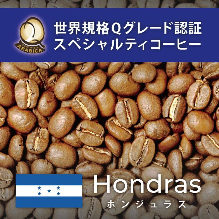 ホンジュラス世界規格Qグレード珈琲豆(300g)ホンジュラスHG/グルメコーヒー豆専門加藤珈琲店/珈琲豆