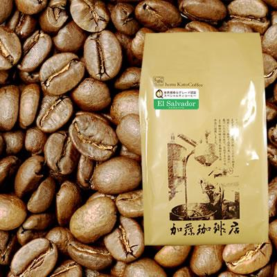 [500gお得袋]エルサルバドル世界規格Qグレード珈琲豆/グルメコーヒー豆専門加藤珈琲店/珈琲豆