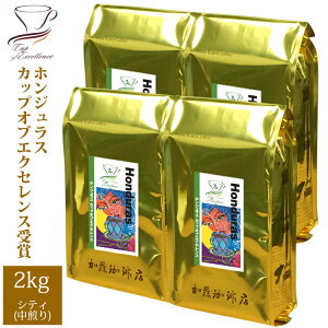 【業務用卸メガ盛り2kg】ホンジュラスカップオブエクセレンス(Cホン×4)/珈琲豆