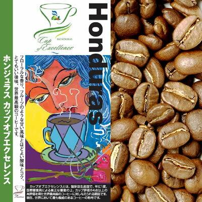 [1kg]ホンジュラスカップオブエクセレンス(Cホン×2)/珈琲豆